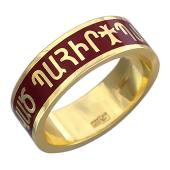 Кольцо с армянской молитвой, эмаль, желтое золото