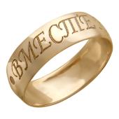Кольцо обручальное широкое округлое гладкое с гравировкой Вместе Навсегда, красное золото 6 мм