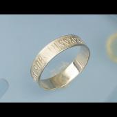 Обручальное кольцо Спаси и Сохрани, серебро 4,9мм