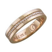 Кольцо обручальное с 60 бриллиантами и гравировкой Вместе Навсегда, красное золото