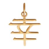 Кулон иероглиф Удача, красное золото