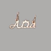 Именной кулон Алла с короной, красное золото