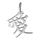 Кулон иероглиф Любовь из серебра