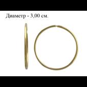 Серьги-кольца конго Диаметр 30мм. (3.0 см.) поверхность кольца гладкая