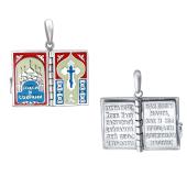 Складень с молитвой Отче Наш из серебра с эмалью