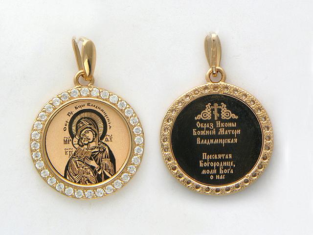 Божья Матерь Владимирская в круге, на обороте молитва, красное золото, фианиты