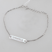 Браслет якорный тонкий с надписью Счастье из серебра