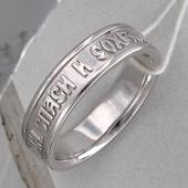 Кольцо обручальное Спаси и Сохрани литое, серебро