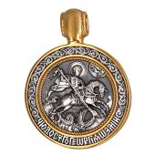 Икона Чудо Святого Георгия о Змие в круглом окладе, на обороте Лев, серебро с позолотой и чернением