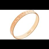 Кольцо обручальное Спаси и Сохрани, красное золото