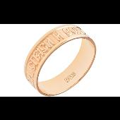 Обручальное кольцо Спаси и Сохрани, красное золото 5мм