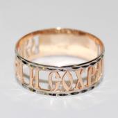 Кольцо с надписью Спаси и Сохрани, алмазная грань, красное золото 585 пробы