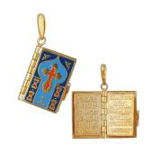 Складень с молитвой Отче Наш из серебра с позолотой и эмалью